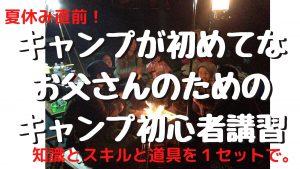 キャンプで安全で快適に過ごすコツを知る初心者講習:2020年11月7日 @ 長野県松本市アルプス公園「古民家体験学習施設」