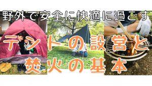 自然を楽しむキャンプ初心者教室DAY1「テントの設営と焚き火の基本」:2021年9月11日(土) @ 長野県松本市アルプス公園「古民家体験学習施設」