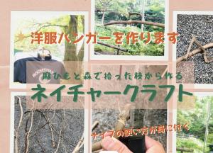 ネイチャークラフト講座:ナイフ1本で 麻ひもと森で拾った枝から作る工作 @ 長野県松本市 ヤマト牧場